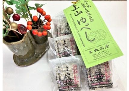 0005-257 上山ゆべし【第23回全国菓子博栄誉金賞受賞】6個×1箱