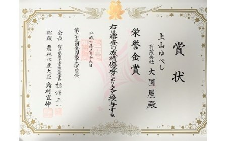0005-2015 ◆第23回全国菓子博栄誉金賞受賞◆ 上山ゆべし 6個