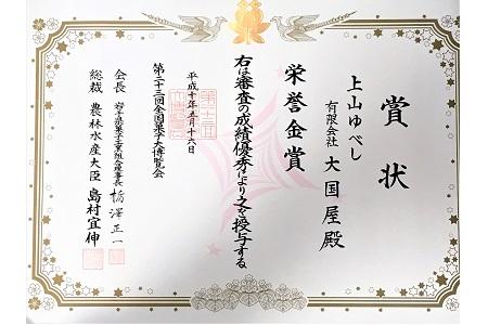 0005-258 上山ゆべし【第23回全国菓子博栄誉金賞受賞】12個×1箱