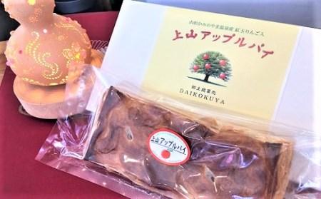 0005-2023 上山アップルパイ【第24回全国菓子博技術優秀賞受賞】大1本×1箱
