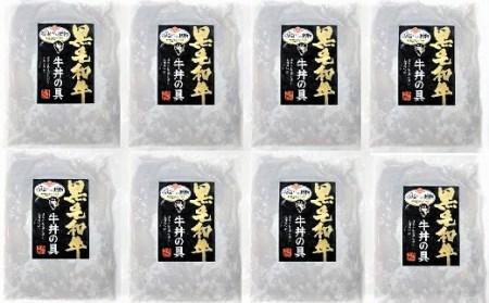 0002-2002 黒毛和牛牛丼の具 180g×8パック