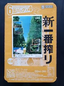 D052 キリン「一番搾り」500ml缶×1ケース(24本)
