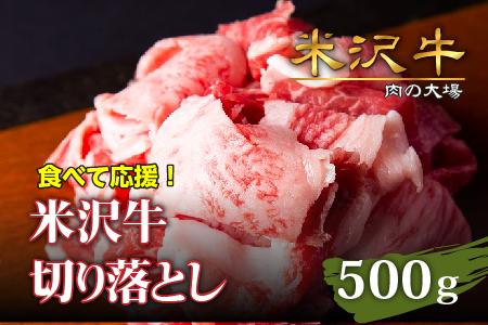 B064 【食べて応援、米沢牛!】切り落とし500g<肉の大場>