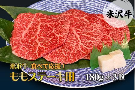 B075 【食べて応援、米沢牛!】ももステーキ用180g×3枚入り<後藤屋肉店>