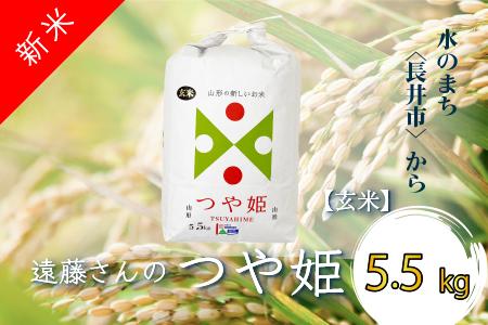 A075 【令和2年産】【玄米】遠藤さんの「つや姫」5.5kg