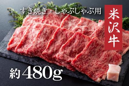 米沢牛すき焼き・しゃぶしゃぶ用 480g