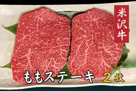 米沢牛 ももステーキ肉 460g