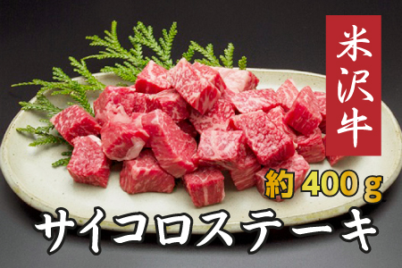 米沢牛 サイコロステーキ 400g