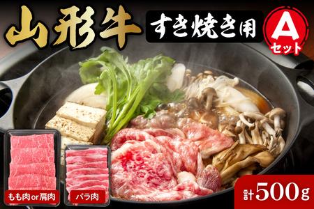 A-0083 すき焼き用山形牛(ひがしね産)Aセット