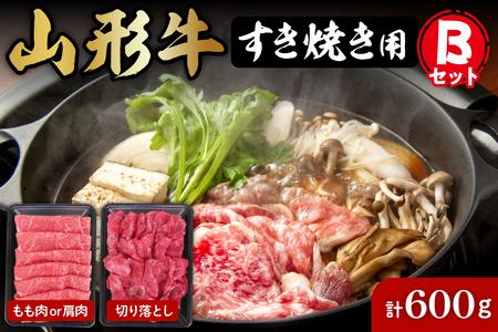 A-0084 すき焼き用山形牛(ひがしね産)Bセット