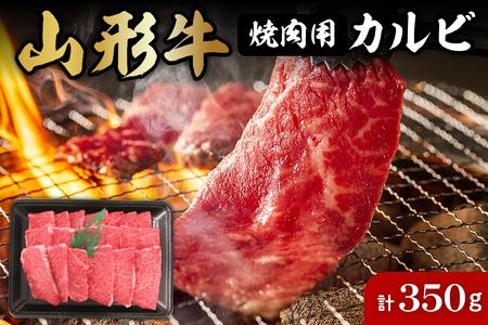 A-0138 焼肉用山形牛(ひがしね産)カルビ