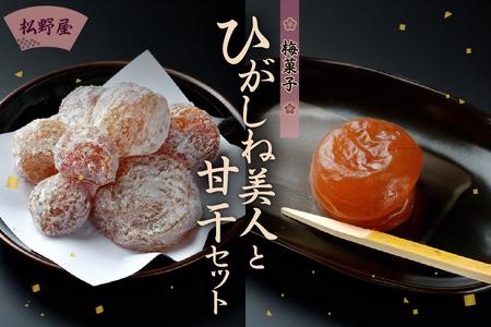 梅菓子ひがしね美人と甘干セット A-0018