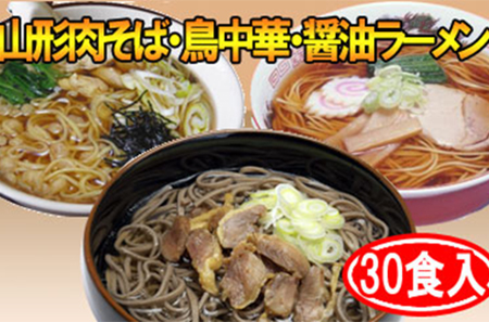 A-0034 山形ご当地麺三昧