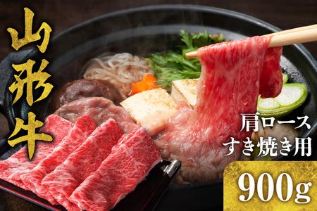 山形牛(東根産)肩ロースすき焼き用900g B-0005