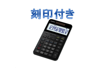D-0017 CASIO・プレミアム電卓 S100≪刻印付き≫(カラー:ブラック)