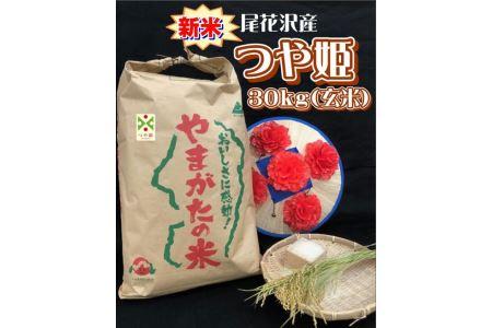513J.「つや姫」 玄米30kg 尾花沢産 〔令和2年産〕