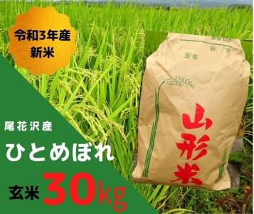【令和3年産新米・予約】尾花沢産ひとめぼれ玄米30kg【502P】