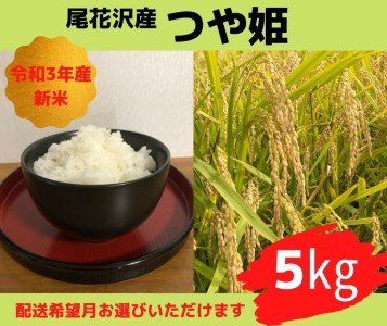 【令和3年産新米・予約】尾花沢産つや姫精米5kg【103P】
