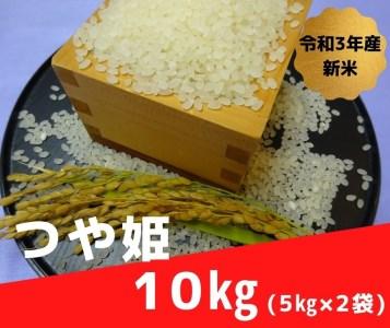 【令和3年産新米・予約】尾花沢産つや姫精米10kg(5kg×2袋)【203P】
