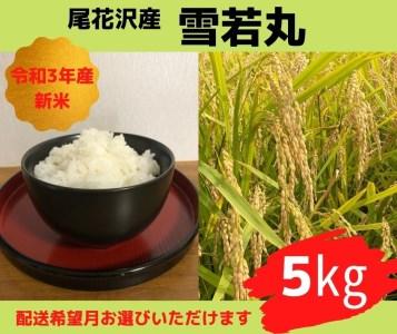 【令和3年産新米・予約】尾花沢産雪若丸精米5kg 108P