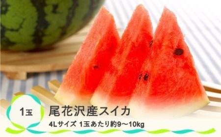 【観光物産】尾花沢産スイカ4Lサイズ(約9~10㎏)×1(7月下旬~8月上旬頃発送)【令和3年産】(K41)