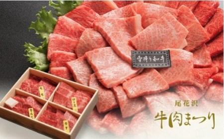 尾花沢牛肉まつり焼肉セット(目利きが厳選!雪降り和牛尾花沢ロース・カルビ・モモ・カタ800g)