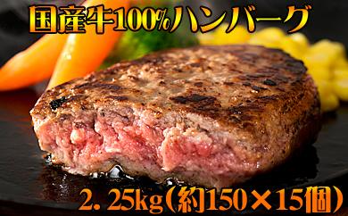 老舗牛肉卸問屋の国産牛100%ハンバーグ約2.25kg(約150g×15個) A-109