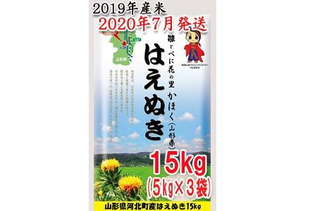 E-0192007 (新型コロナウイルス対策支援)【2020年7月発送分】山形県河北町産はえぬき15kg(5kg×3袋)【JAさがえ西村山】