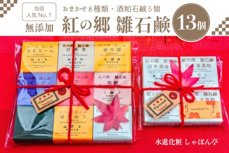 A-159 無添加名水石鹸 14個(定番8種類+季節の石鹸6個)
