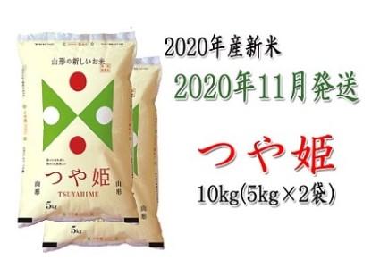 C-0472011【2020年11月発送分】山形県河北町産米つや姫10kg(5kg×2袋)【JAさがえ西村山】