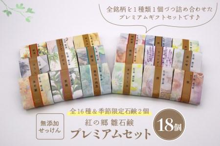 D-052 無添加名水石鹸 プレミアムセット(18個入 全種類+季節限定)