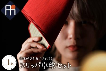 A-019 スリッパ卓球2足セット
