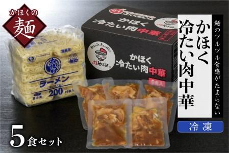 A-031 かほく冷たい肉中華5食セット