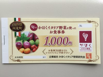 L-012 旬のかほくイタリア野菜を使った食事券(オルタッジョ アルベロヴィラッジョ)