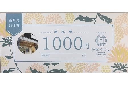 A-079 河北町アンテナショップ(かほくらし)で使える商品券