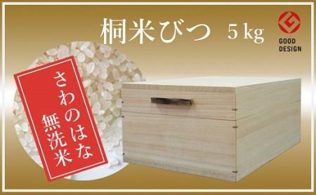 35-[3]桐米びつ(5㎏用)と特別栽培米さわのはな5㎏【無洗米】