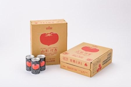 15-[6]無塩トマトジュース「山形代表 完熟とまと(160g×40本)」