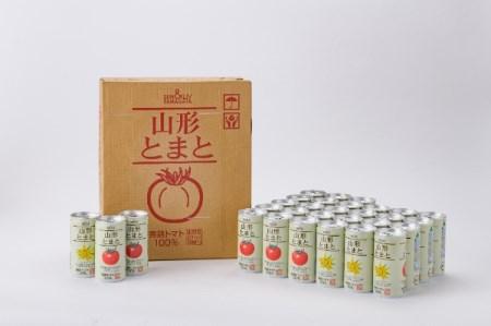 11-[2]有塩トマトジュース「山形とまと(190g×30本)」