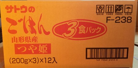 18-[9]山形県産「つや姫無菌パック(200g×36個)」