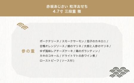 赤坂あじさい 和洋 おせち 雅 4.7寸 三段重  和風 洋風 冷凍