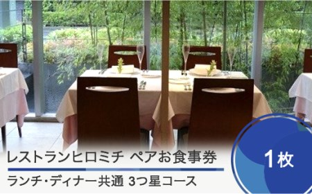 77-[2]「レストランヒロミチ」大石田町応援ランチ・ディナー共通ペアお食事券 ☆☆☆3つ星コース