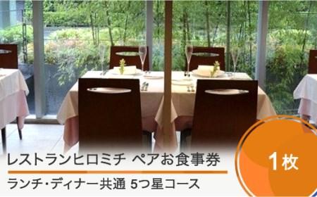 26-(1)ミシュラン1つ星「レストランヒロミチ」ランチ・ディナー共通ペアお食事券☆☆☆☆☆5つ星コース