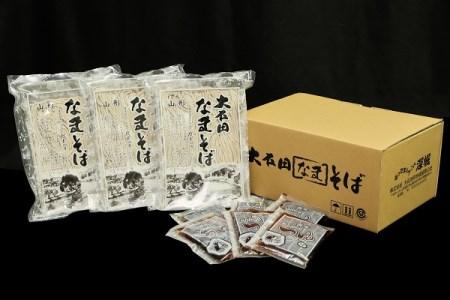 10-[8]手打ち「大石田そば」6人前