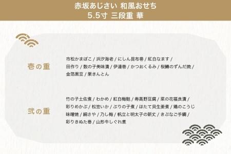 赤坂あじさい 和風 おせち 華 5.5寸 三段重 冷凍