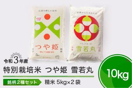 令和3年産 米 つや姫 雪若丸 各5kg 計10kg 精米