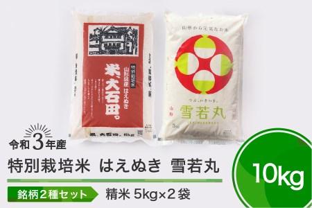 令和3年産 米 はえぬき 雪若丸 各5kg 計10kg 精米