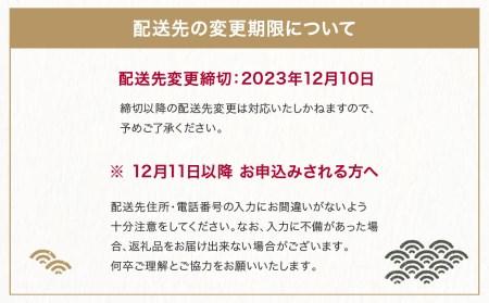 90-[2]東京赤坂あじさい「山形牛ローストビーフ・あわび入り和風おせち7寸三段重」