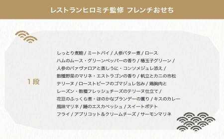 70-[14]【配送地域限定】恵比寿「レストランヒロミチ」監修「フレンチおせち」