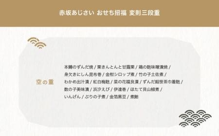 60-[4]東京赤坂あじさい監修 変則五段重「おせち招福」
