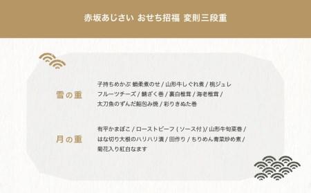 赤坂あじさい 監修 変則五段重 おせち 招福 冷凍